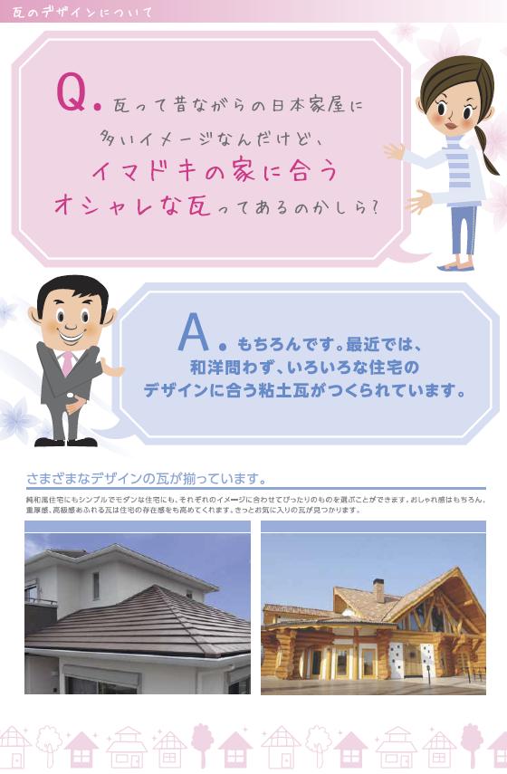初めての屋根選び
